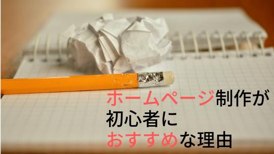 ホームページ制作 初心者