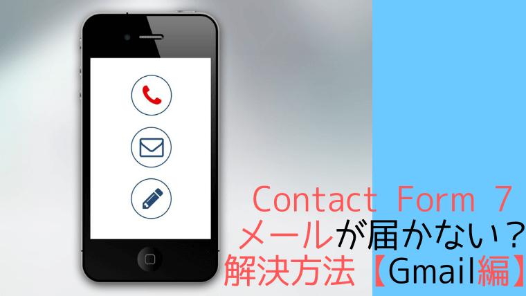 Contact Form 7 メールが届かない?解決方法【Gmail編】