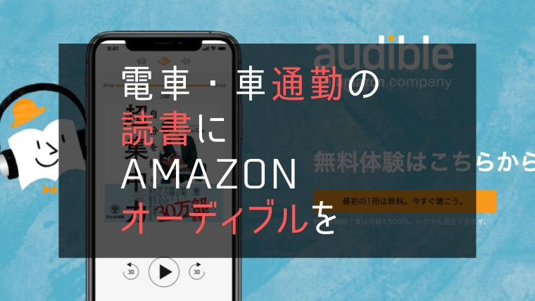 電車 車 通勤 読書 Amazon オーディブル
