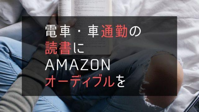 電車・車通勤で読書するならAmazonオーディブルがおすすめな3つの理由