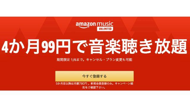 Amazonサイバーマンデー music