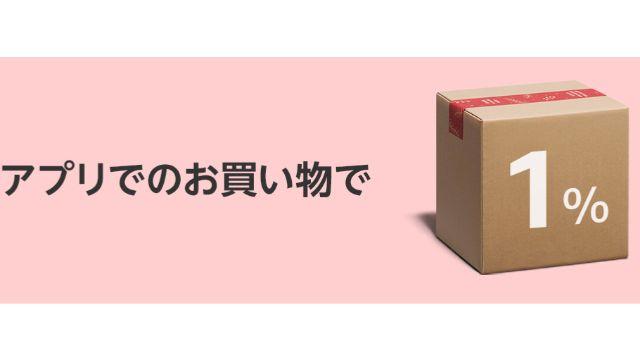 Amazon初売り2020 アプリ