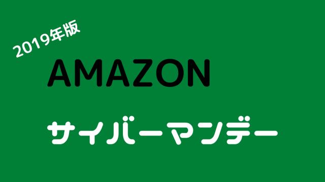 【2019年版】Amazonサイバーマンデー攻略のコツを公開2