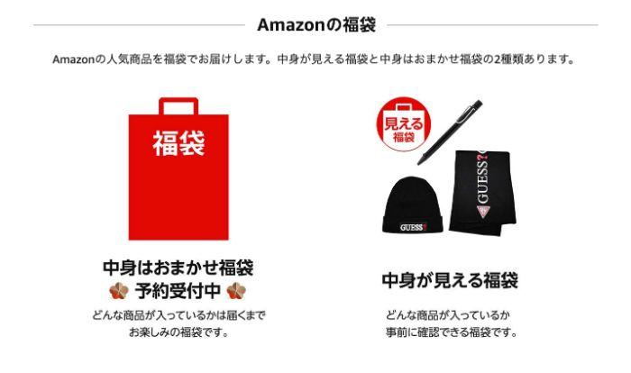 Amazon初売り 福袋