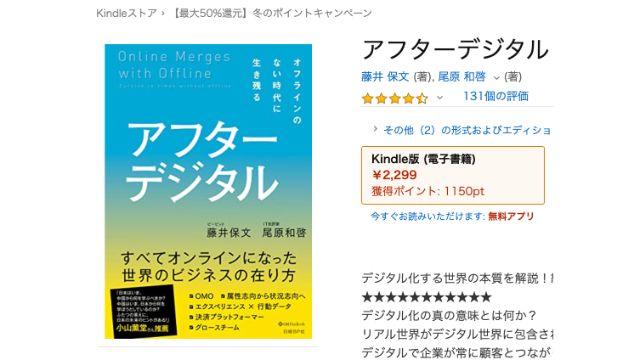 Kindle アフターデジタル