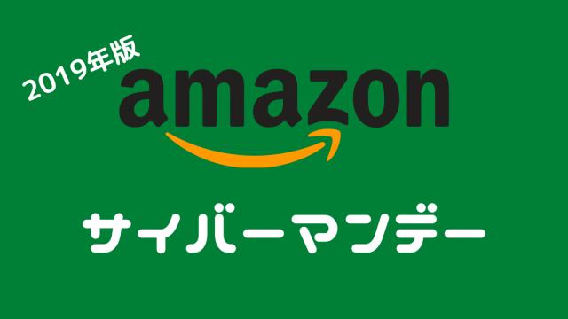 【2019年版】Amazonサイバーマンデー攻略のコツを公開