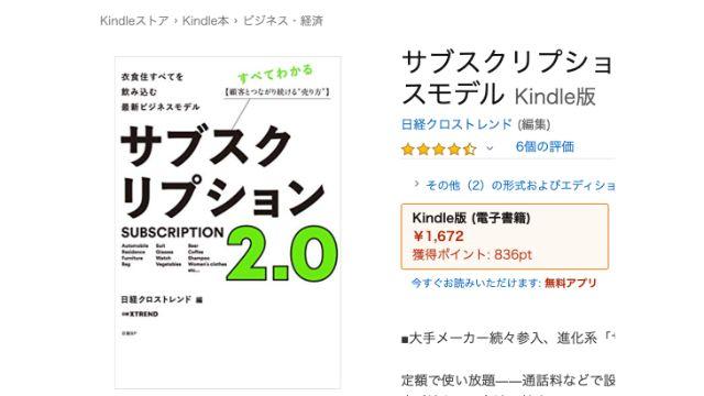 Kindle サブスクリプション2.0