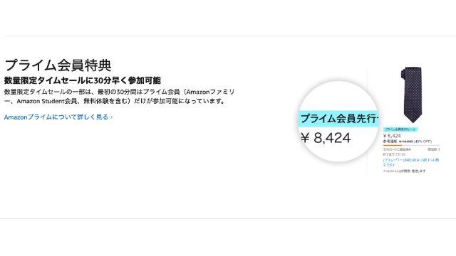 Amazon初売り2020 プライム会員特典