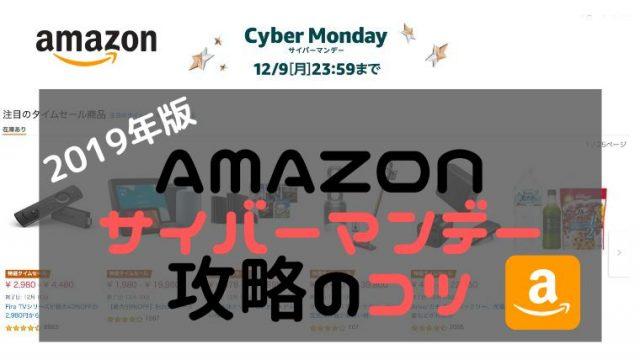 Amazonサイバーマンデー 攻略 コツ