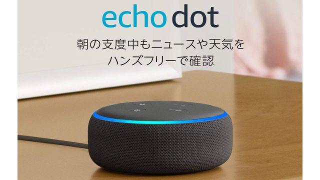 Amazonサイバーマンデー Echo Dot