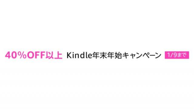 Kindle, セール, 年末年始, おすすめ, 本