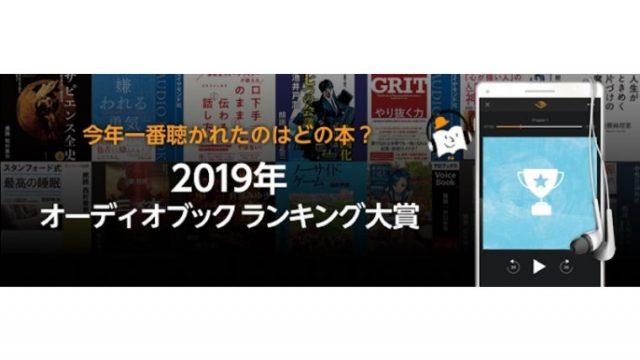 Amazonオーディブル 2019年オーディオブックランキング