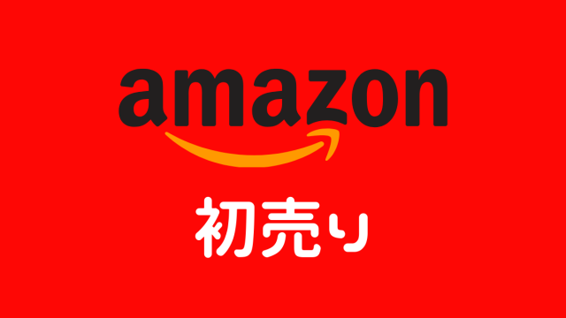 "【Amazon初売り】2020年最初のセール""噂の""目玉商品とは?"