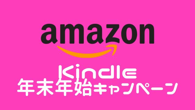 【Kindle40%OFF以上セール】年末年始に読むおすすめの本5選