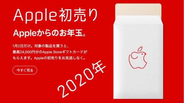 Apple 初売り 2020 売り切れ