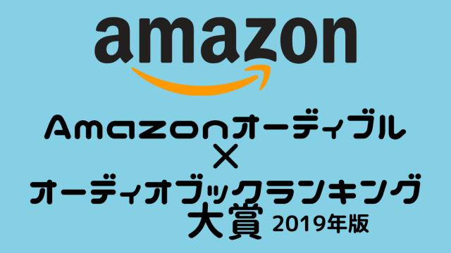 【Amazonオーディブル】2019年オーディオブックランキング大賞