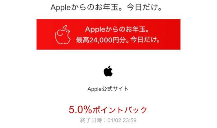 Apple初売り 楽天リーベイツ 5%ポイントバック