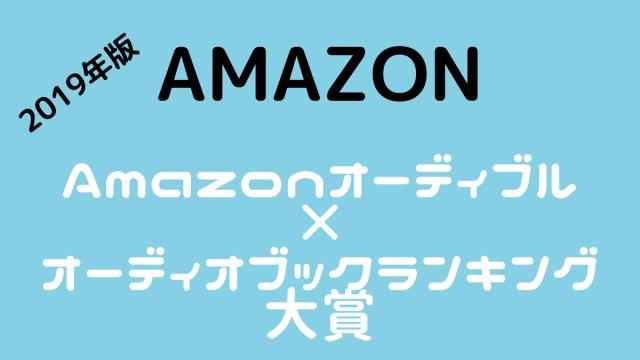 【Amazonオーディブル】2019年オーディオブックランキング大賞2