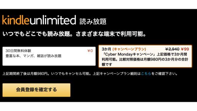 Amazonサイバーマンデー Kindle