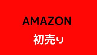 "【Amazon初売り】2020年最初のセール""噂の""目玉商品とは?2"