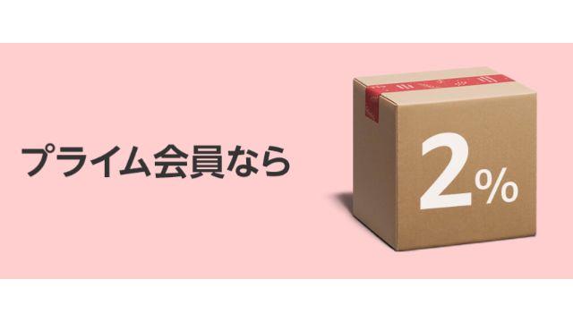Amazon初売り2020 プライム会員
