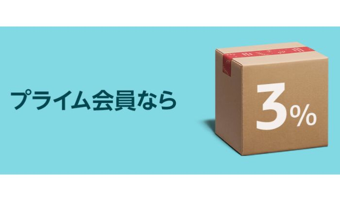 Amazonサイバーマンデー ポイントアップキャンペーン プライム会員