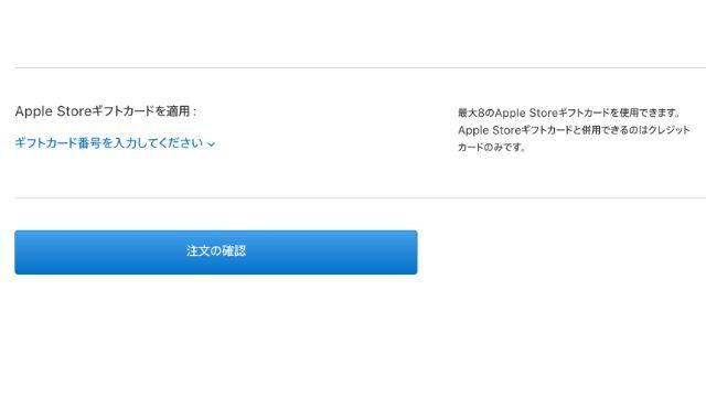 Apple初売り ギフトカード使い方