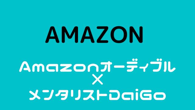 AmazonオーディブルでメンタリストDaiGoの本を購入してみた2