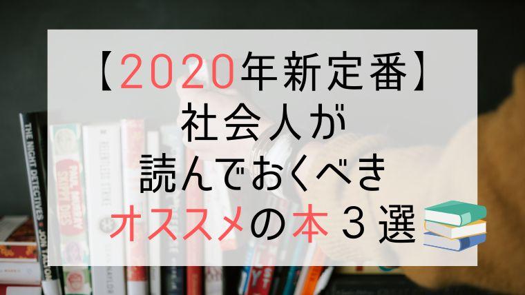2020年 定番 社会人 オススメ 本
