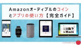 Amazonオーディブル, 仕組み, コイン, アプリ, 使い方