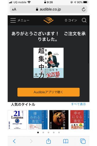 Amazonオーディブル 購入③