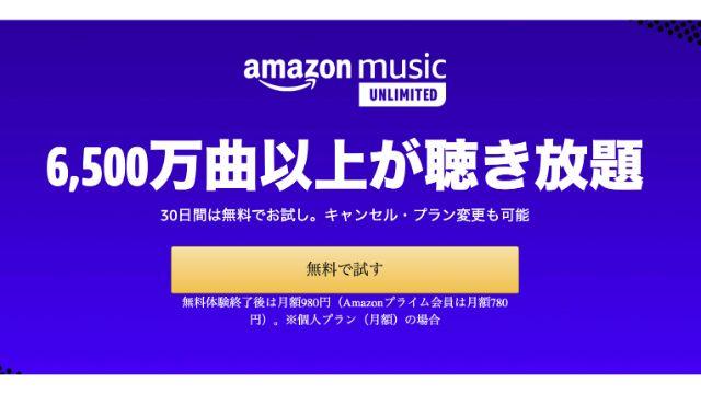 Amazonタイムセール祭り 2020年2月 musicunlimited