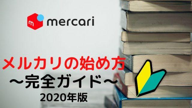 メルカリの始め方, メルカリの始め方 2020 招待コード 招待