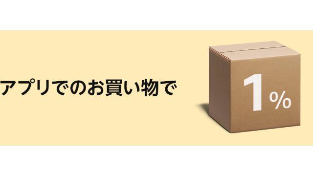 Amazonタイムセール祭り 2020年2月 ポイントアップキャンペーン③
