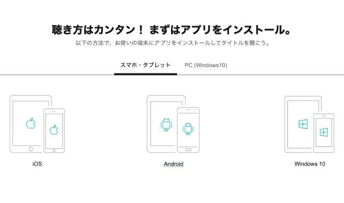 Amazonオーディブル アプリ 使い方