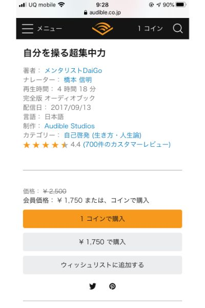 Amazonオーディブル 購入②