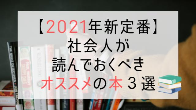【2021年新定番】 社会人が 読んでおくべき オススメの本3選