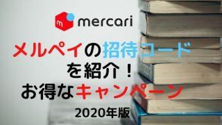 メルペイ 招待コード 紹介 キャンペーン お得 2020