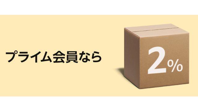 Amazonタイムセール祭り 2020年2月 ポイントアップキャンペーン②