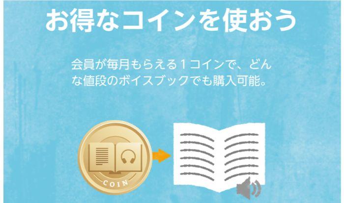 Amazon オーディブル 仕組み コイン