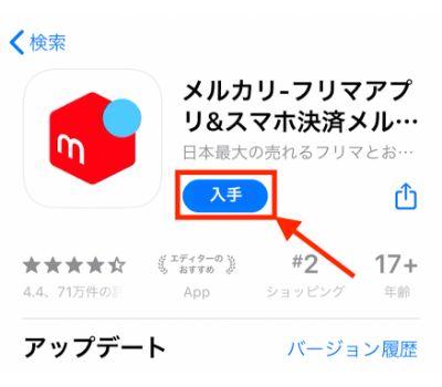 メルカリの始め方 アプリ