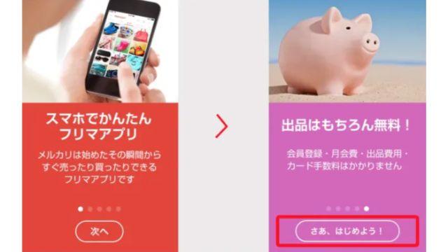 メルカリの始め方 アプリから登録