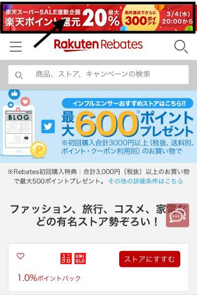 楽天リーベイツ スーパーSALE連動企画 キャンペーンページ