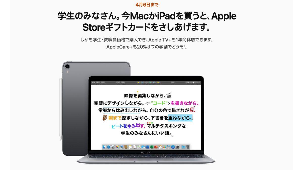 新型MacBook Air買うなら今