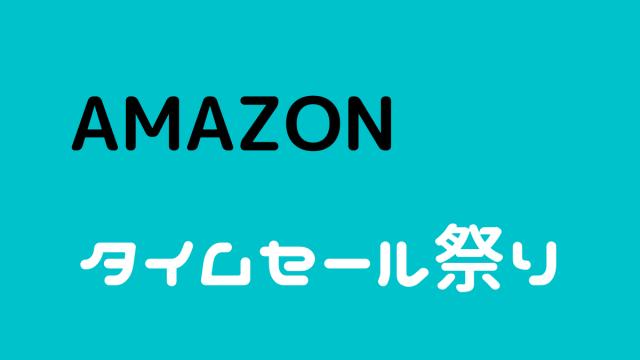 【Amazonタイムセール祭り】2020年3月のおすすめ目玉商品とは?2