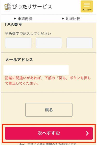 ぴったりサービス21