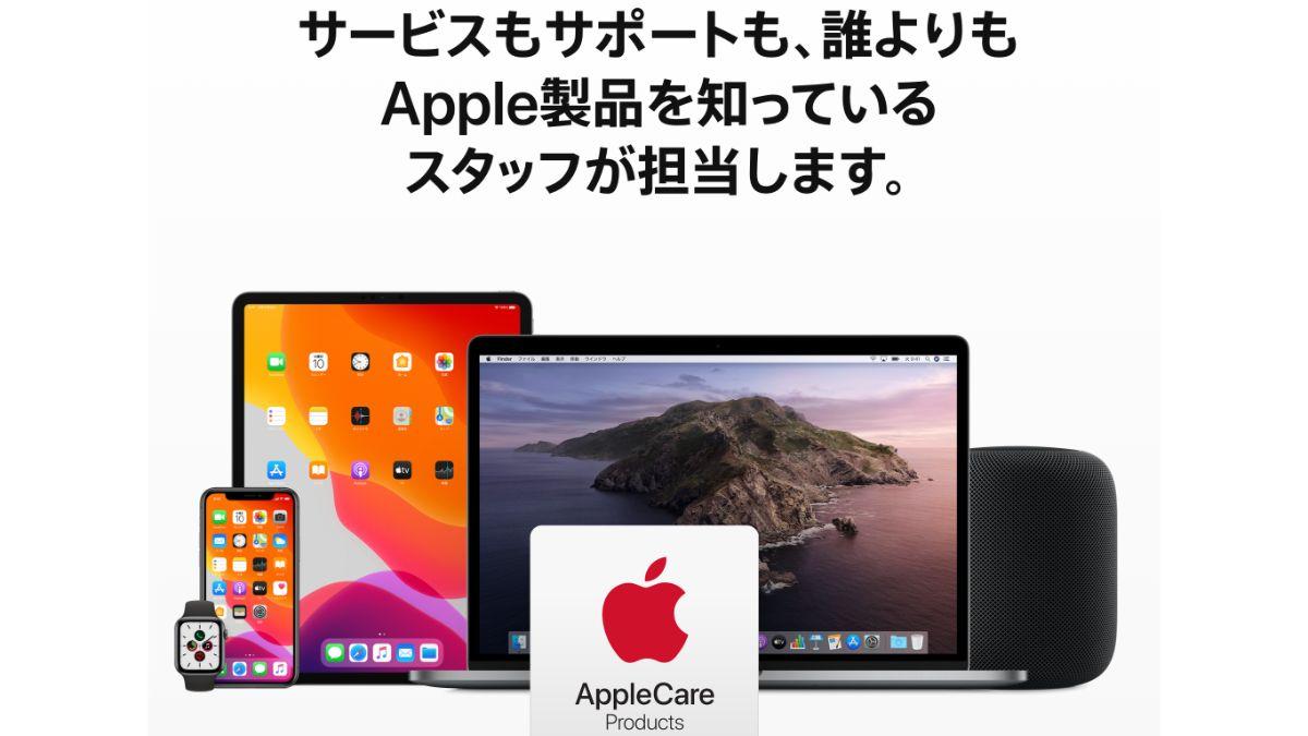 【楽天リーベイツ】AppleCare楽天ポイント6%還元