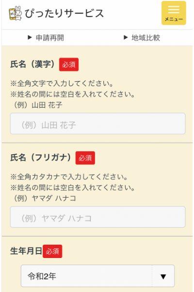 ぴったりサービス20