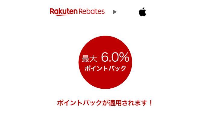 AppleCare楽天ポイント6%還元セール