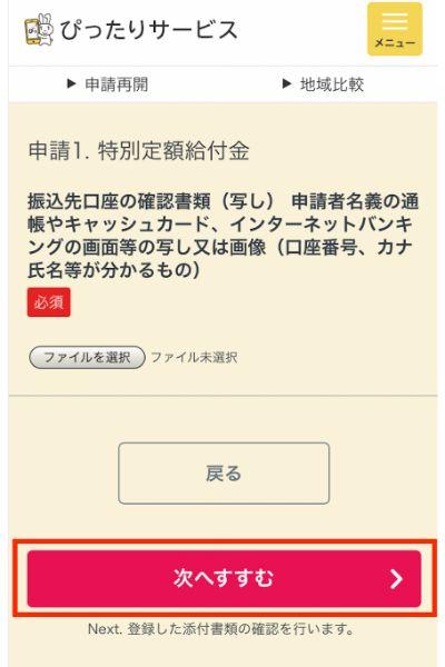 ぴったりサービス32